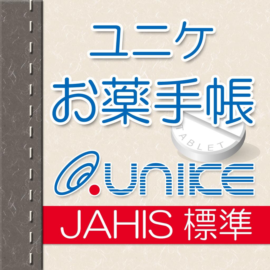 ユニケお薬手帳